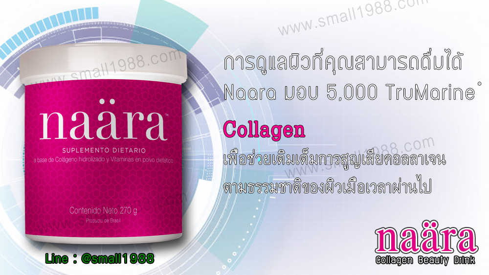 naära Collagen